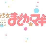 ♥♥Puella Magi Madoka Magica Quiz♥♥